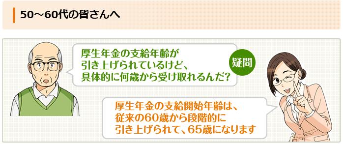 Japon-manga-système-de-retraite-2