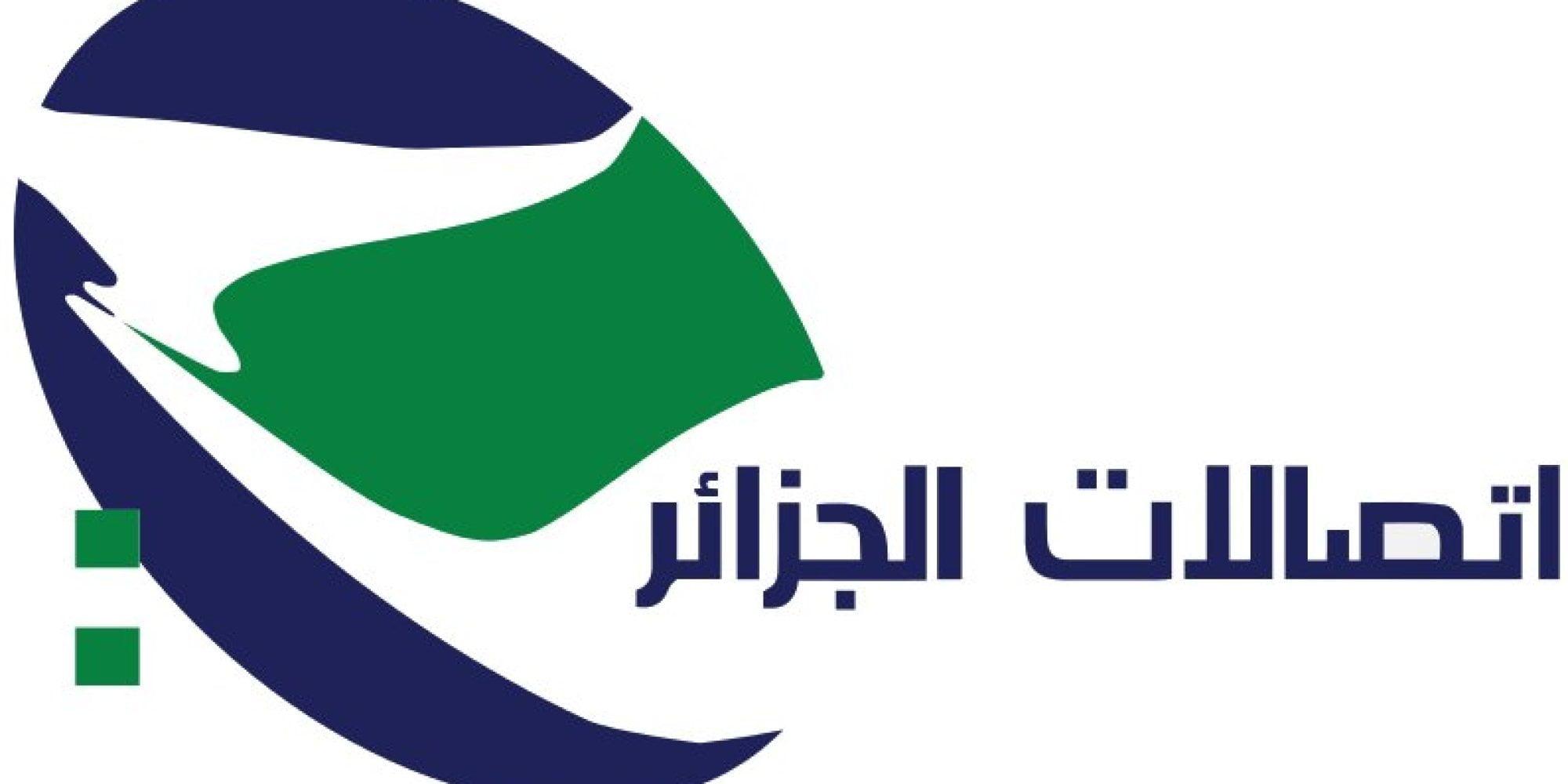 Logo-Algérie-Telecom